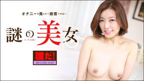 瞳リョウ(HITOMI)の無修正動画