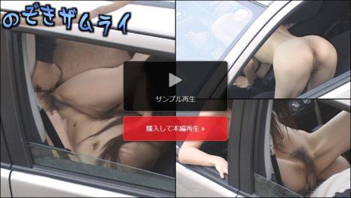 昼間のカーセックス盗撮無修正動画のサンプル1