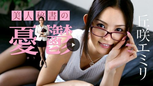 丘咲エミリ「美人秘書の憂鬱」のサンプル再生画像