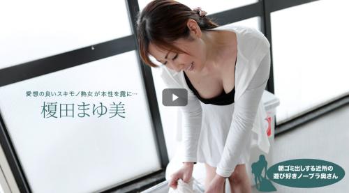 ノーブラでゴミ出しする榎田まゆ美のサンプル動画