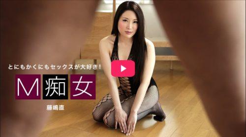 藤嶋直(永野未帆)の初裏動画のサンプル