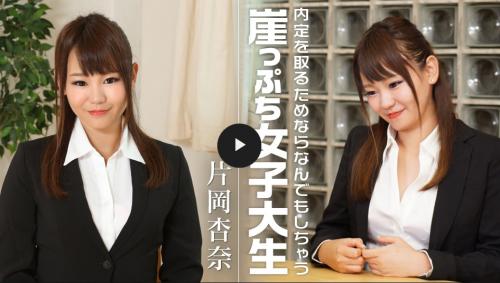 片岡杏奈の無修正解禁動画のサンプル