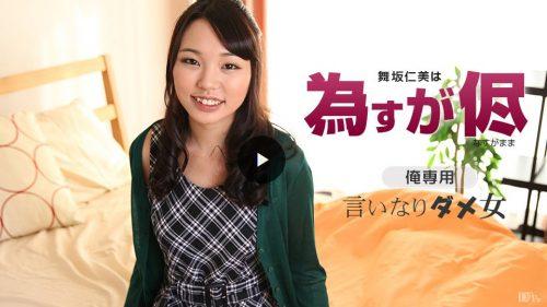 「舞坂仁美はなすがまま」のサンプル再生画像