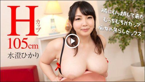 水澄ひかり「隣に引っ越して来たむっちむちHカップ痴女の焦らしセックス」のサンプル動画再生画像