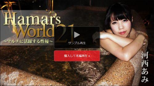 河西あみ「Hamar's World 21~マルチに活躍する性優~」のサンプル再生画像