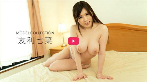 「モデルコレクション 友利七葉」のサンプル再生画像