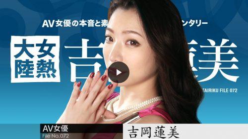 吉岡蓮美「女熱大陸 File.072」のサンプル再生画像