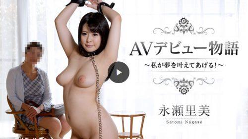 永瀬里美「AVデビュー物語 ~私が夢を叶えてあげる!~」のサンプル再生画像