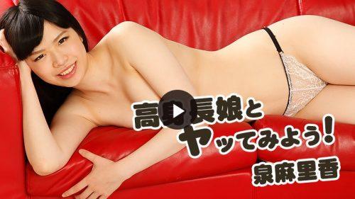 泉麻里香「高身長娘とヤッてみよう!」のサンプル再生画像