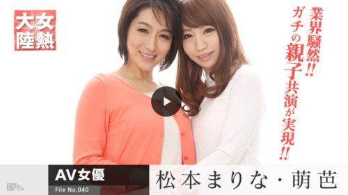 松本まりな×萌芭「女熱大陸 File.040」のサンプル再生画像